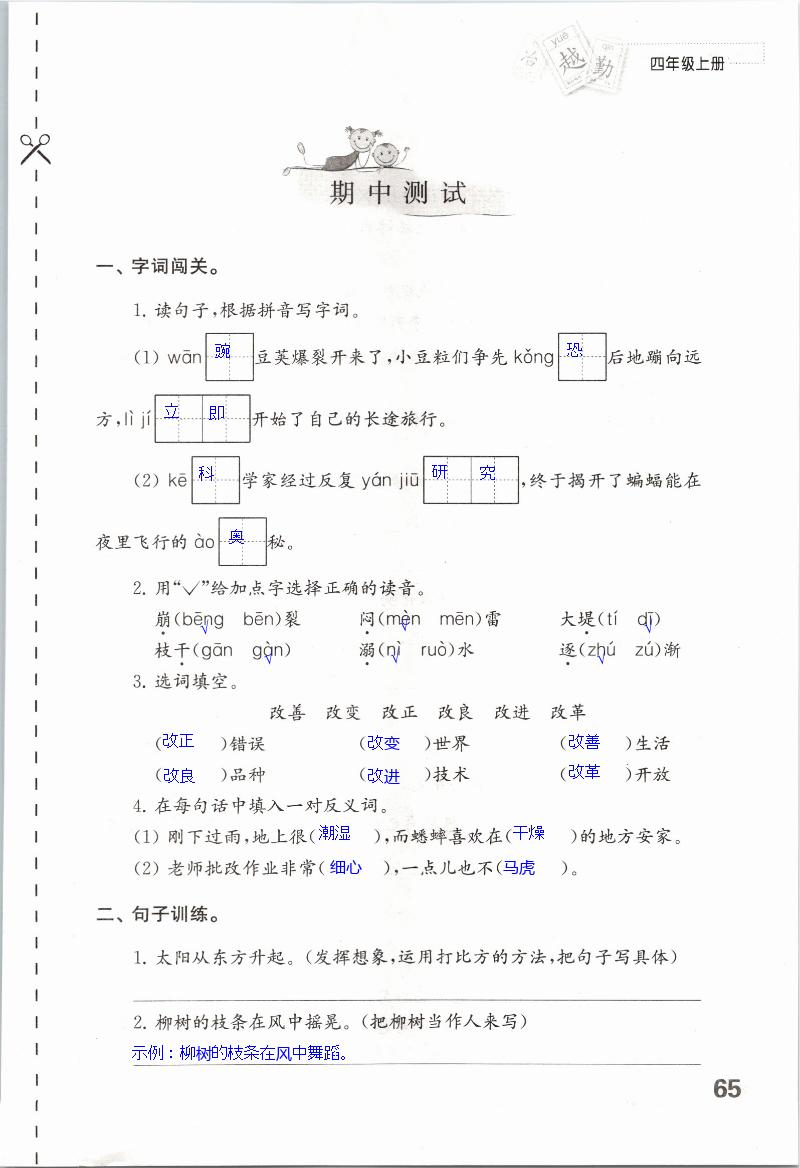 期末测试 - 第65页