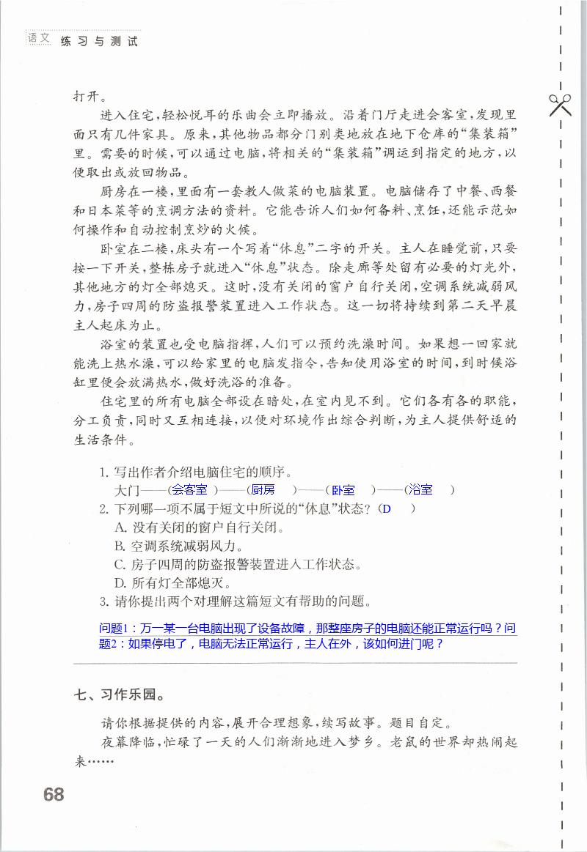 期末测试 - 第68页