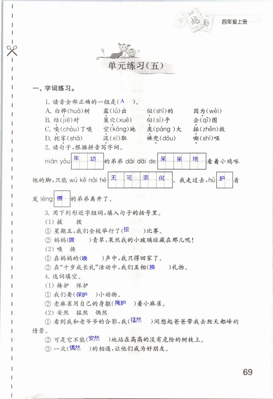 期末测试 - 第69页