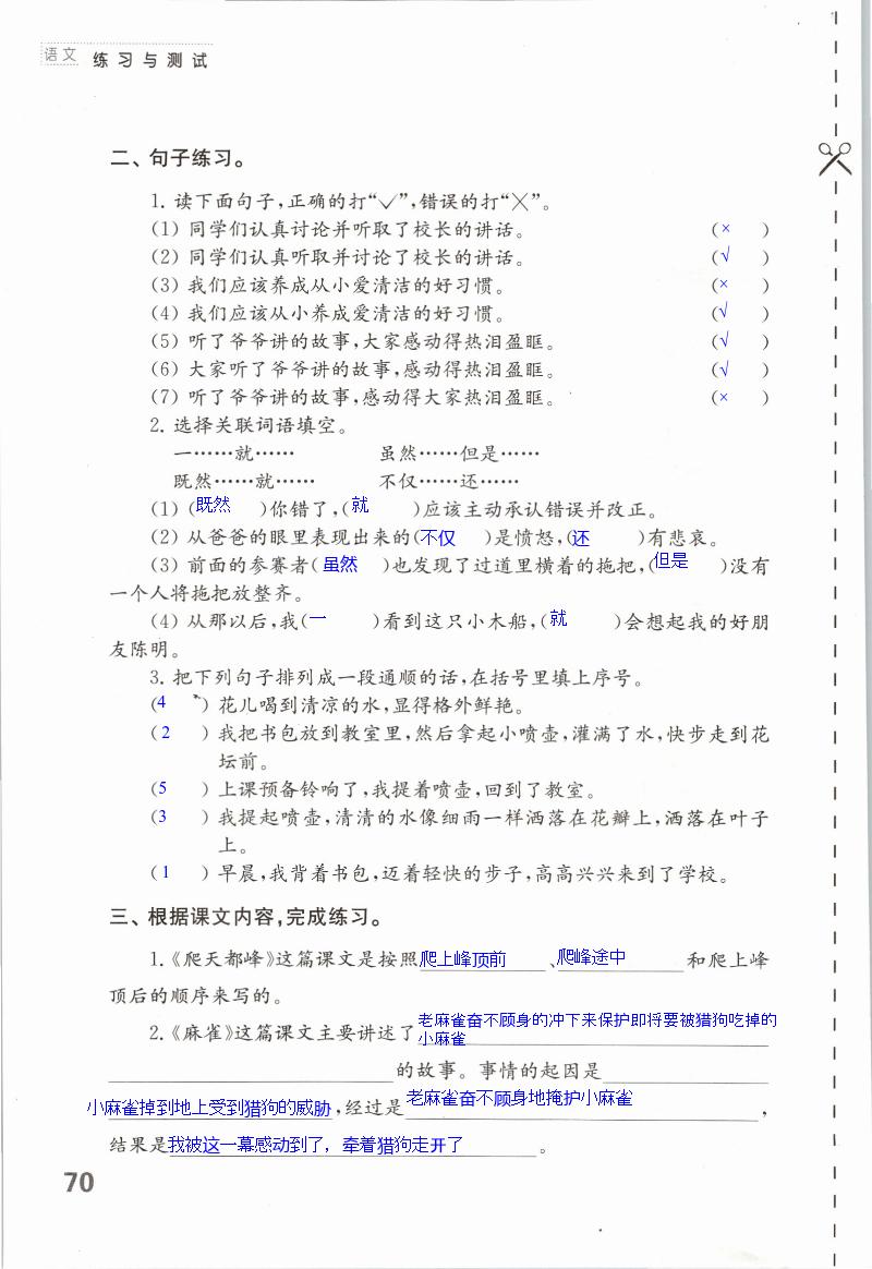 期末测试 - 第70页