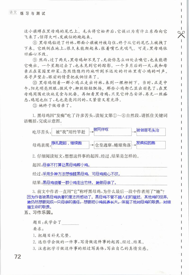 期末测试 - 第72页