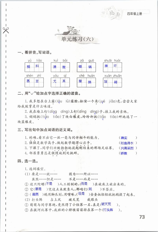 期末测试 - 第73页