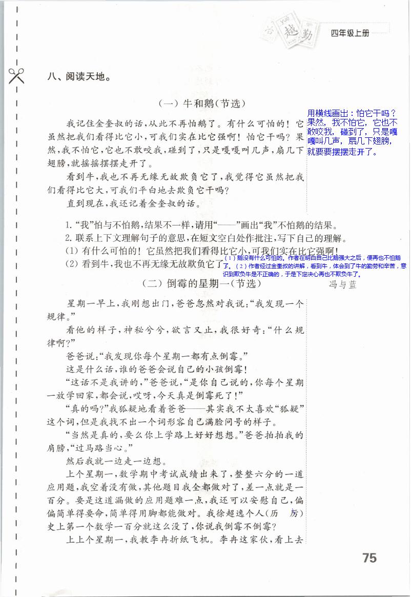 期末测试 - 第75页