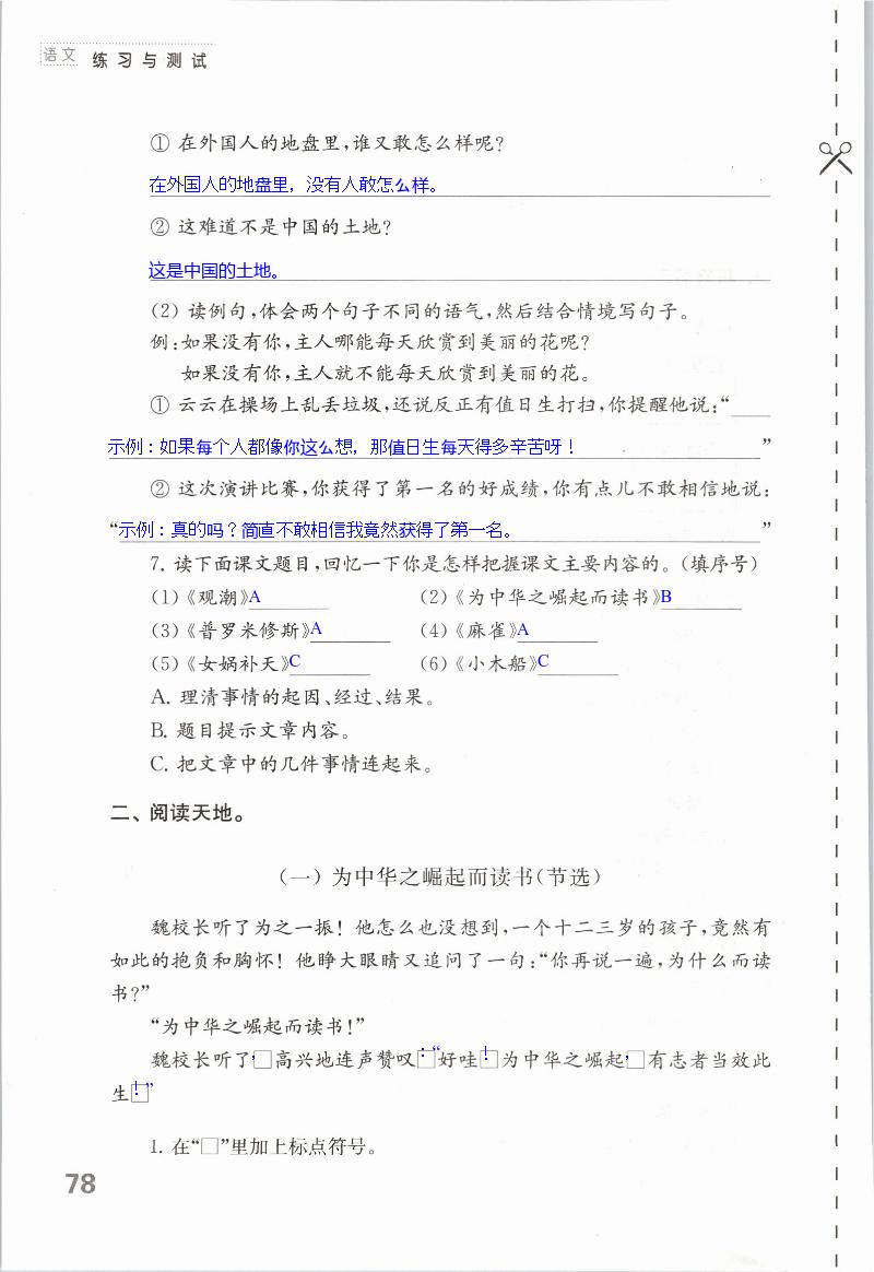 期末测试 - 第78页