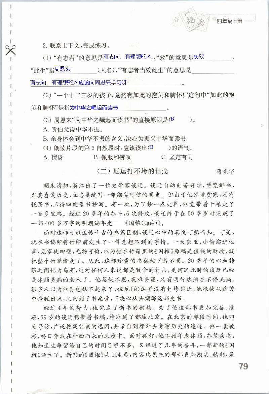 期末测试 - 第79页
