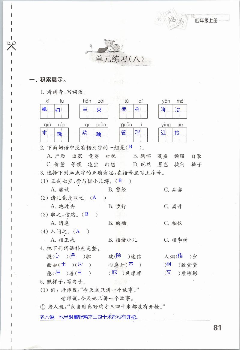 期末测试 - 第81页
