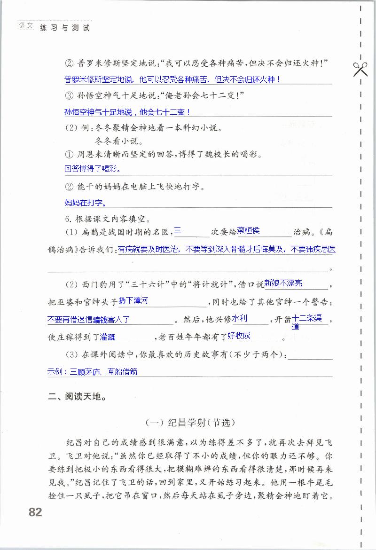 期末测试 - 第82页