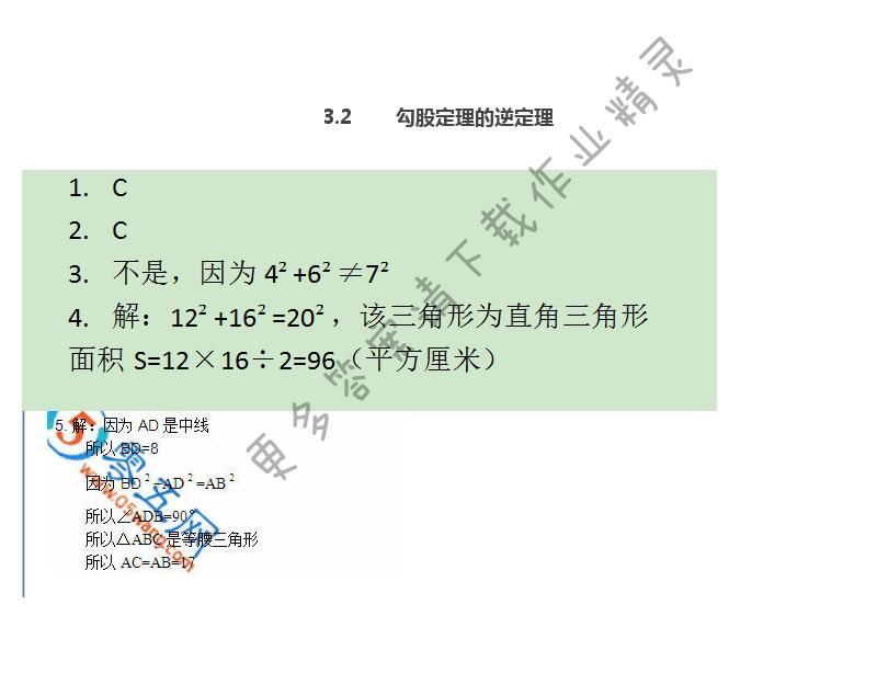 勾股定理课件_苏教版八年级上册数学补充习题答案第49页 - 苏科版数学补充习题 ...