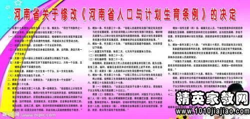 湖南人口与计划生育条例_计划生育展板图片