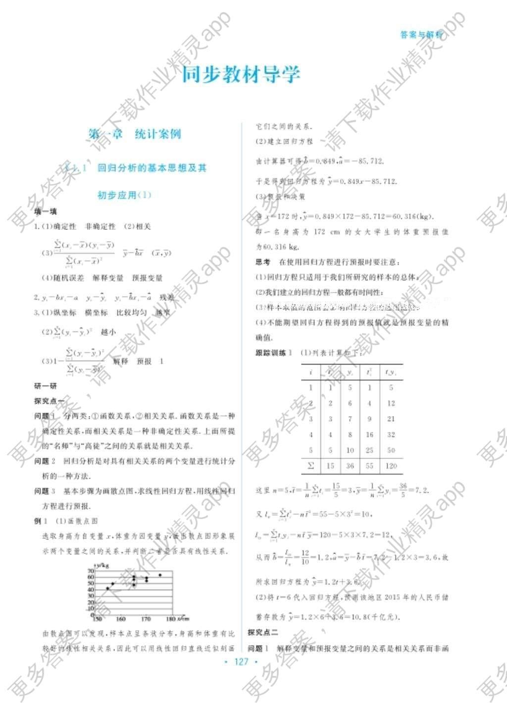 高中数学内容与学法建议 ——郑州十一中2024届高一数学学前指导  高中数学课程的其他建议