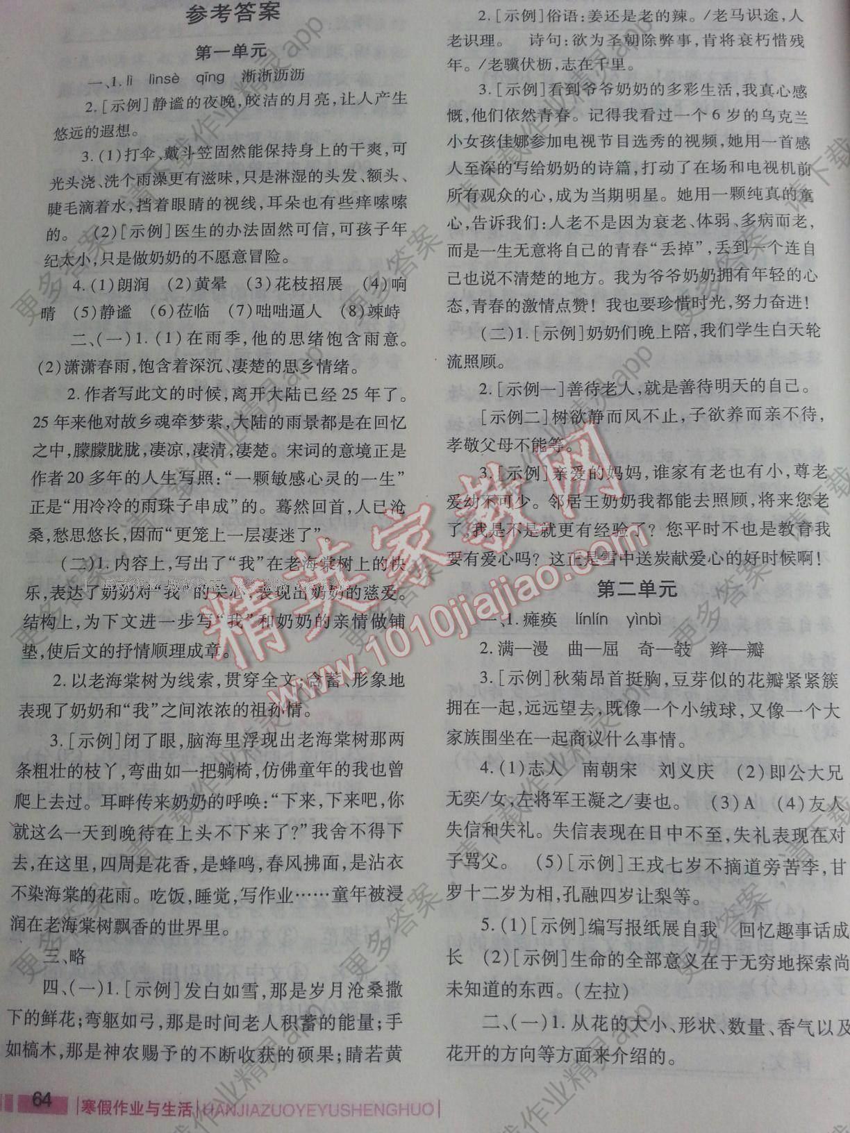 陕西省总人口多少人读作多少_陕西省洋县人刘小艳(2)