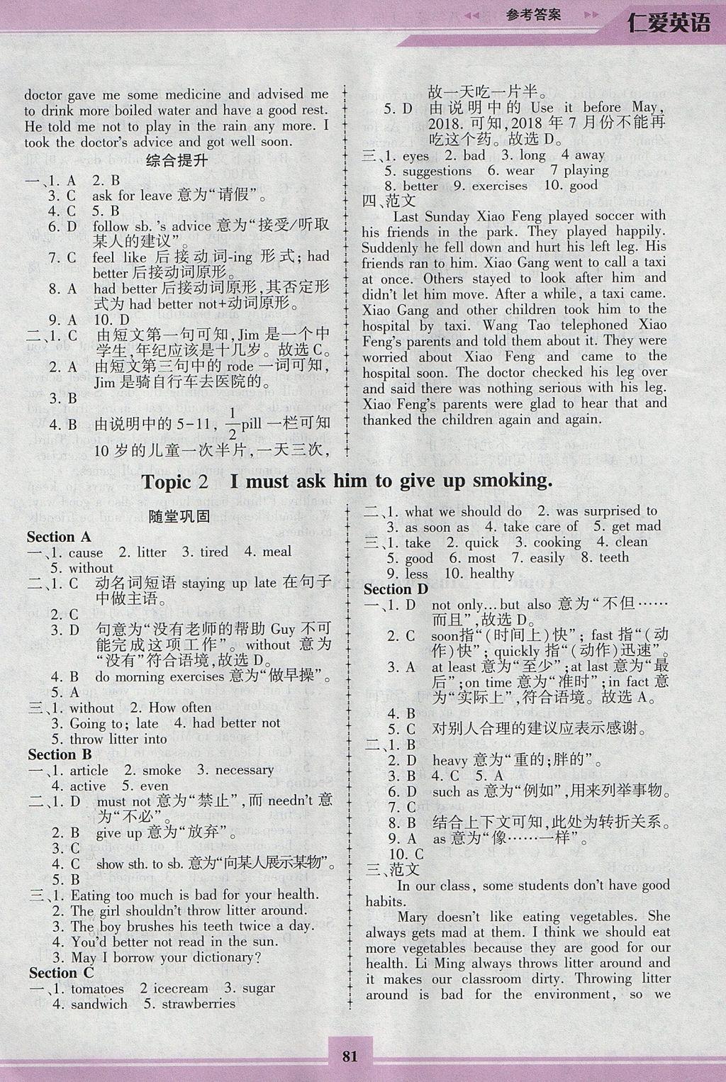 2017年仁爱英语同步练习册八年级上册仁爱版重庆专版参考答案第6页