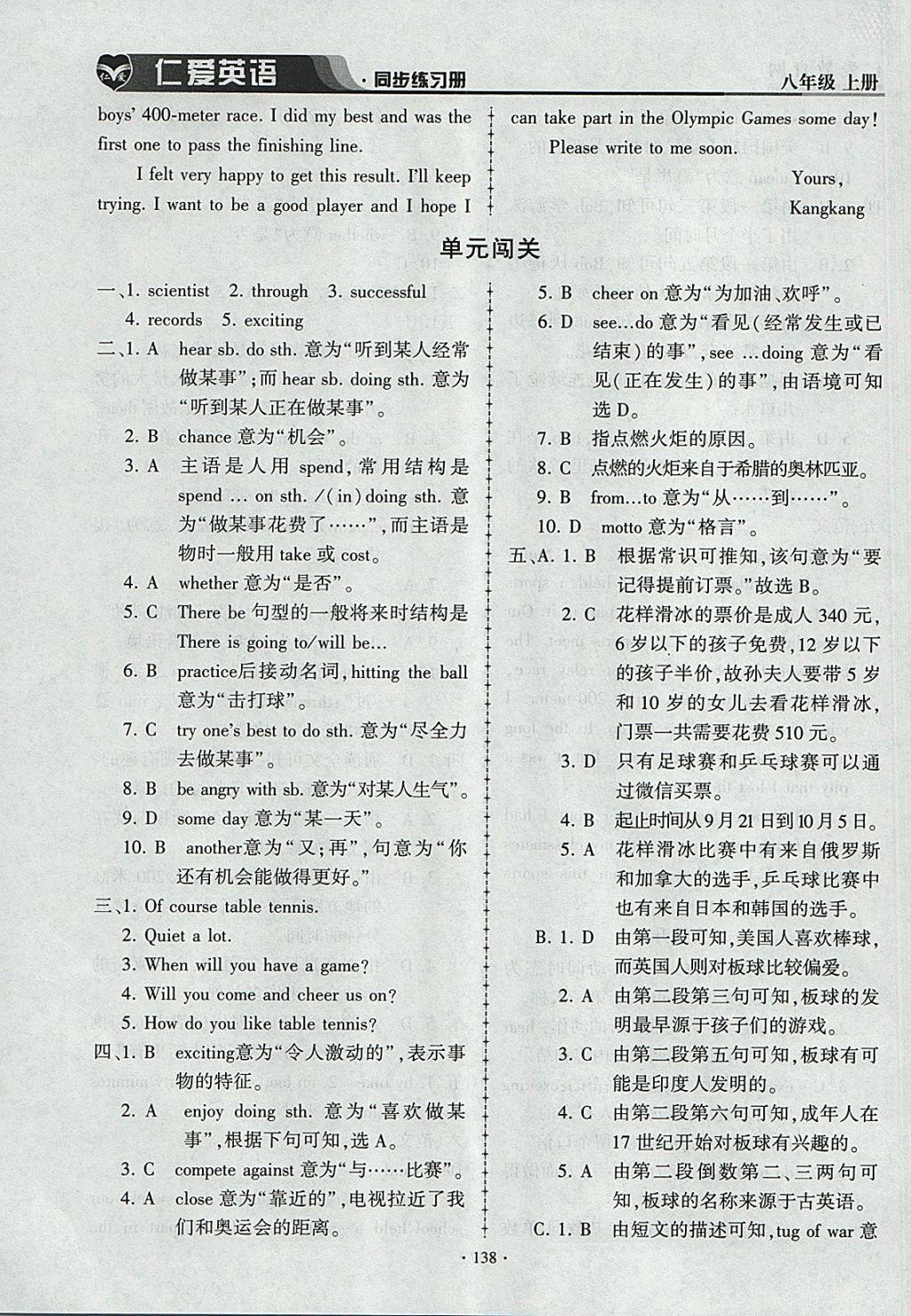 2017年仁爱英语同步练习册八年级上册仁爱版参考答案第8页