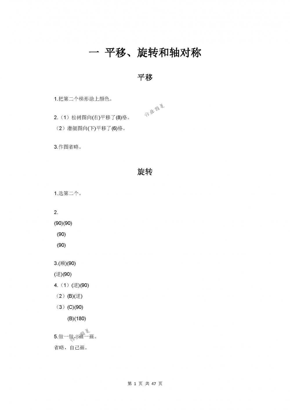 2018年数学补充习题四年级下册苏教版江苏凤凰教育出版社第1页