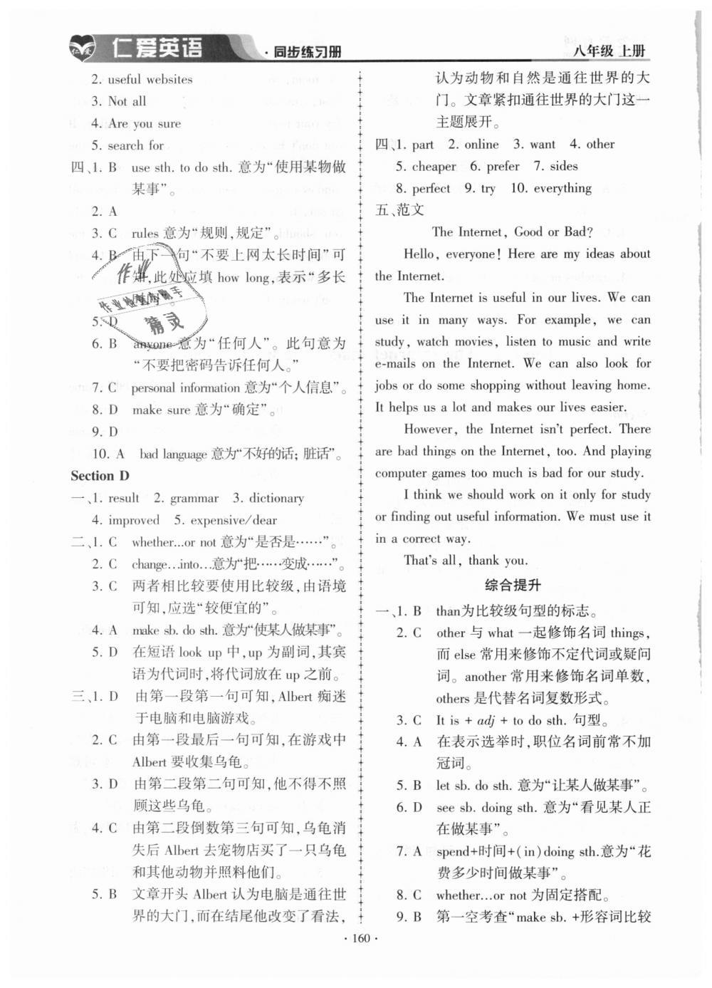 2018年仁爱英语同步练习册八年级上册E第30页