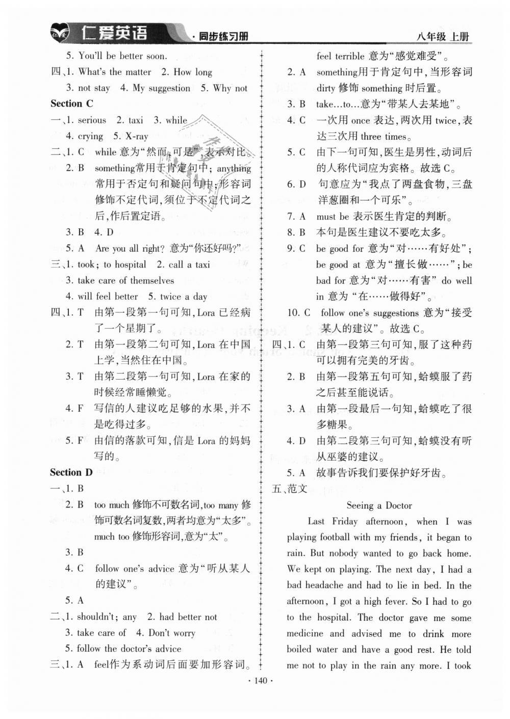 2018年仁爱英语同步练习册八年级上册E第10页