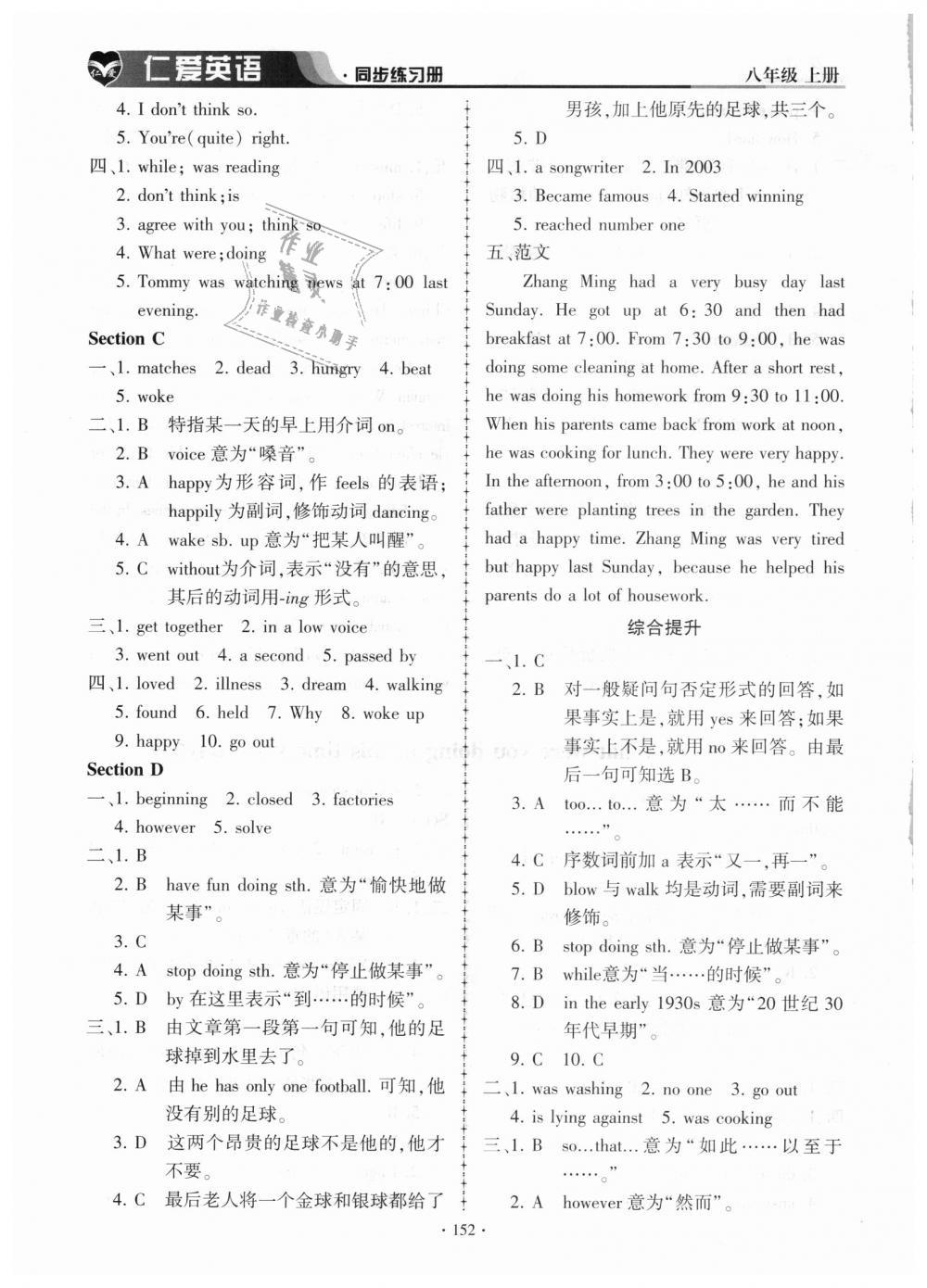 2018年仁爱英语同步练习册八年级上册E第22页