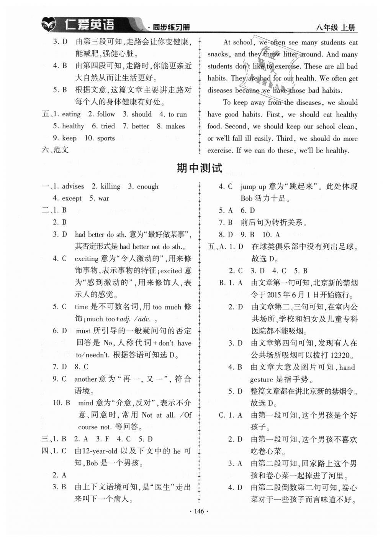 2018年仁爱英语同步练习册八年级上册E第16页