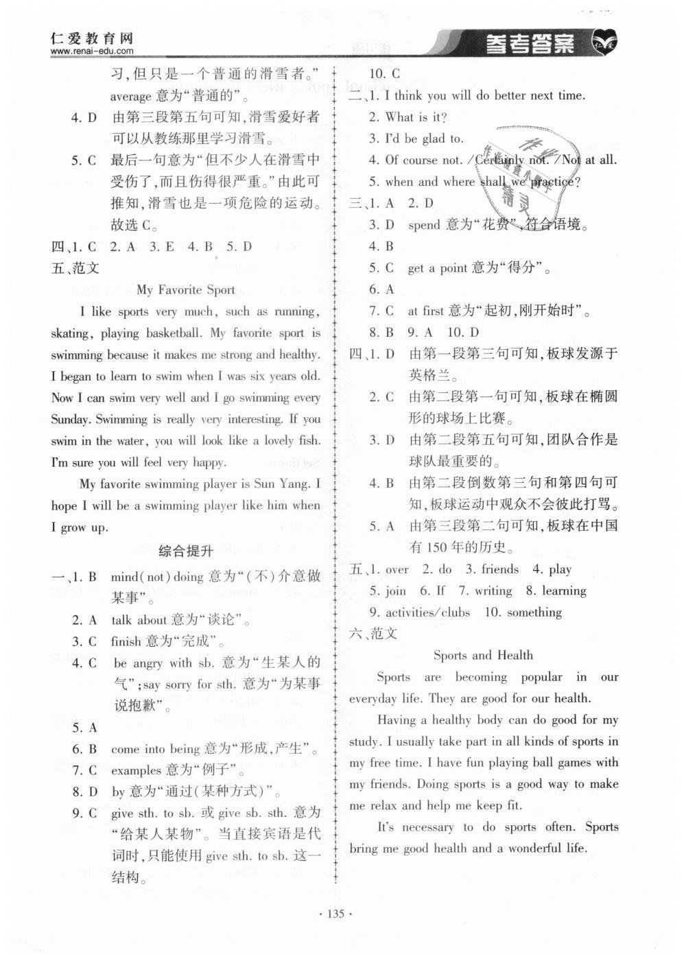 2018年仁爱英语同步练习册八年级上册E第5页