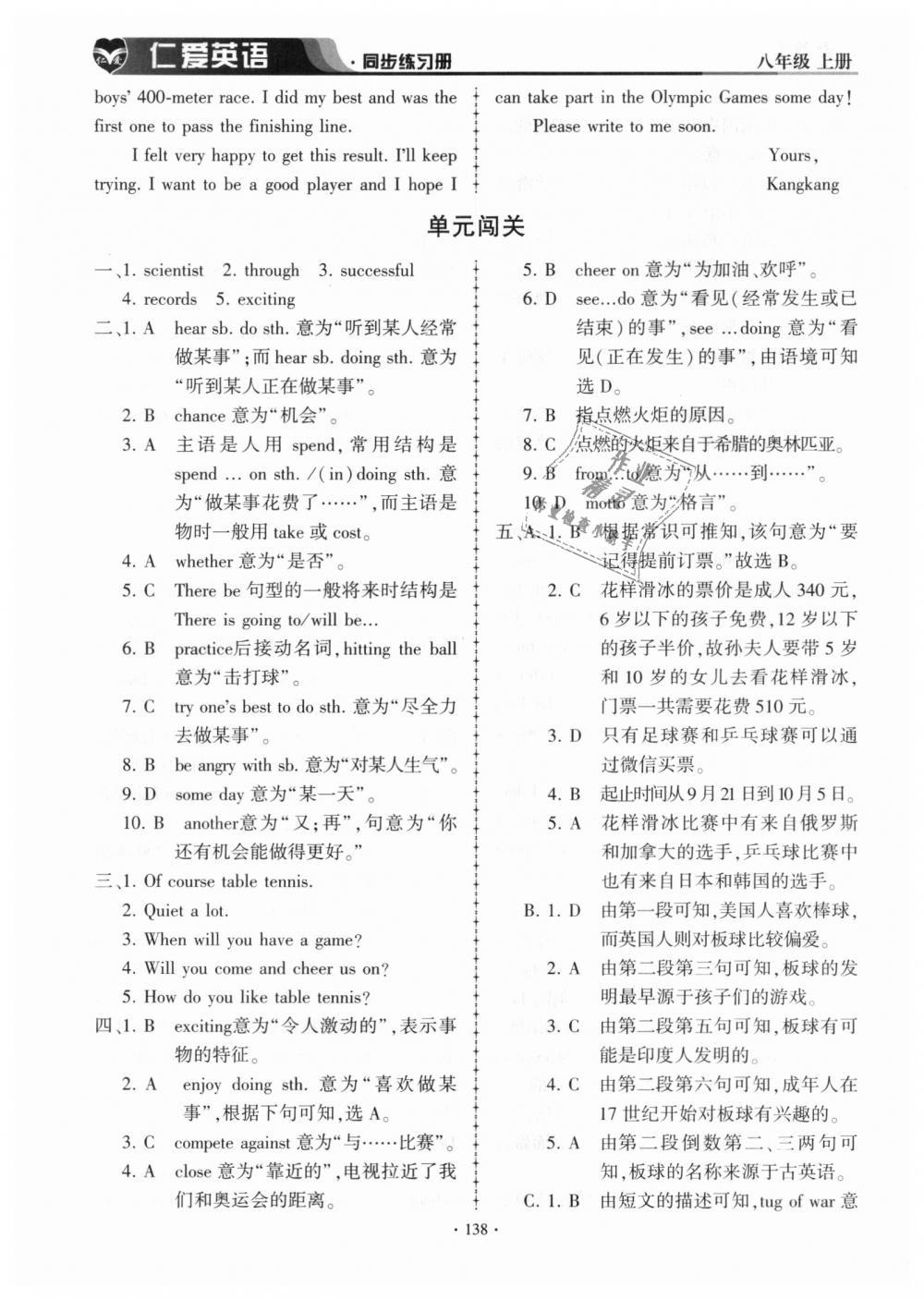 2018年仁爱英语同步练习册八年级上册E第8页