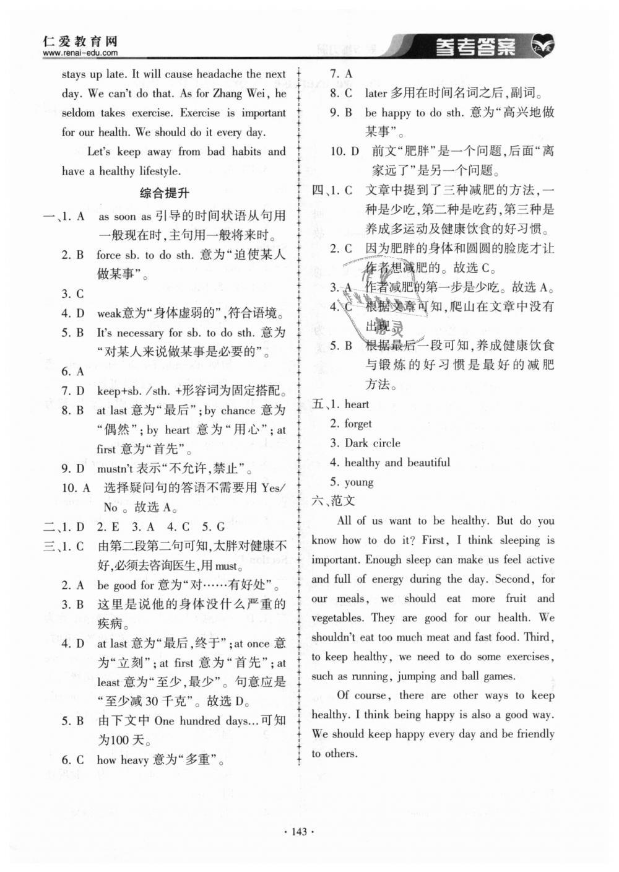 2018年仁爱英语同步练习册八年级上册E第13页