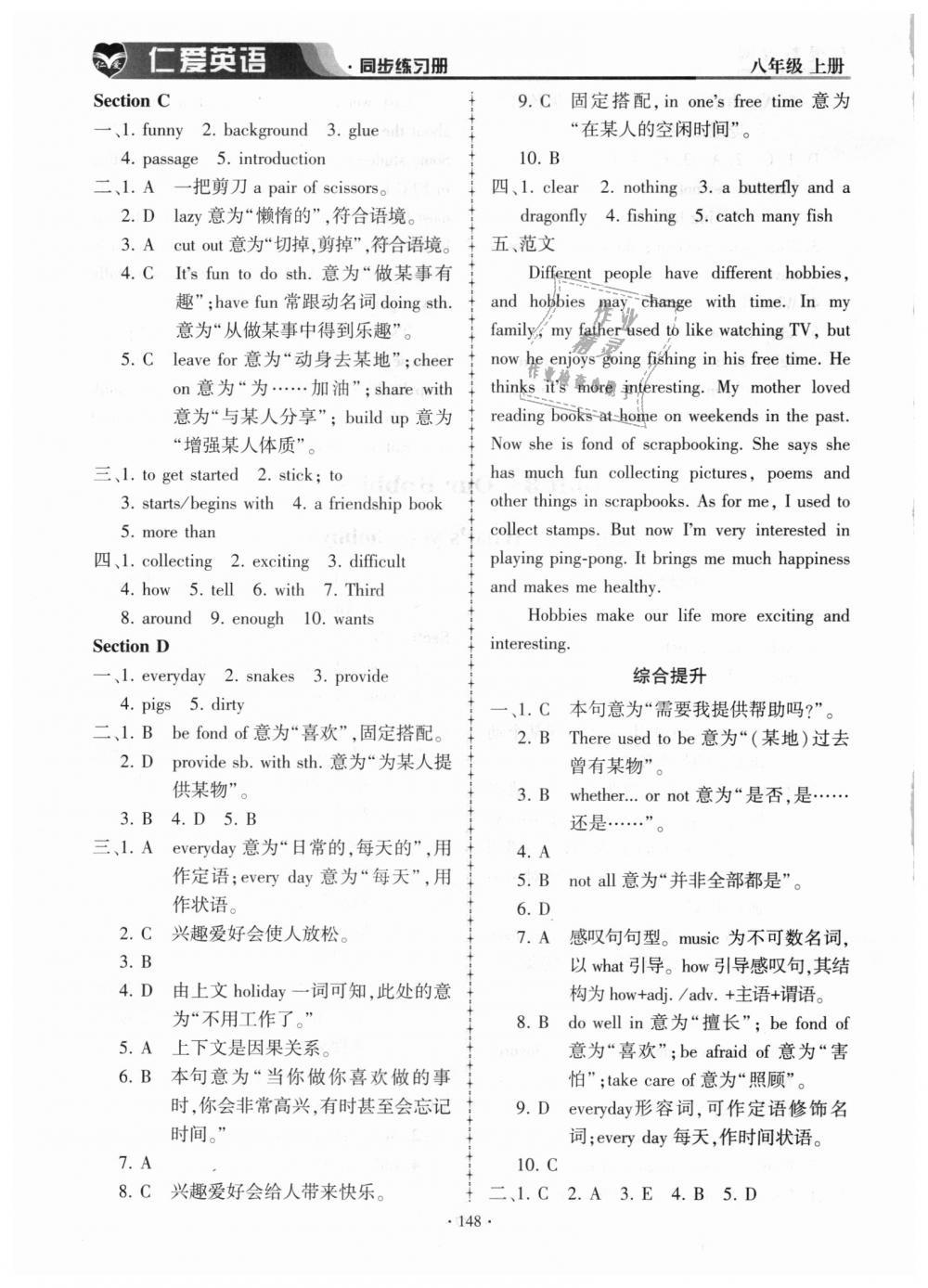 2018年仁爱英语同步练习册八年级上册E第18页