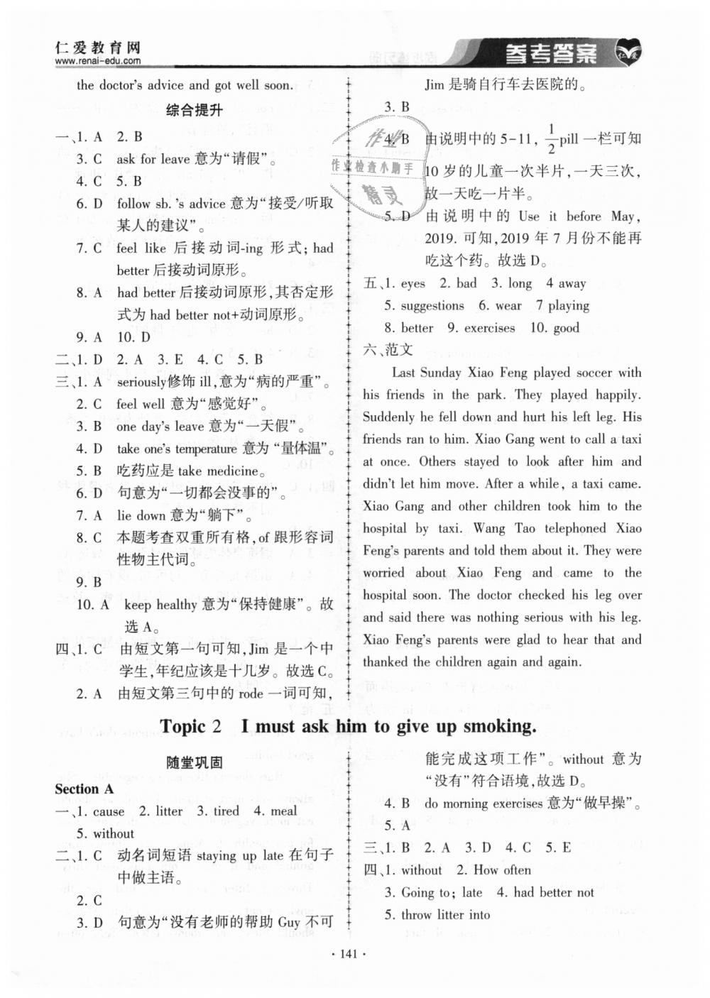 2018年仁爱英语同步练习册八年级上册E第11页