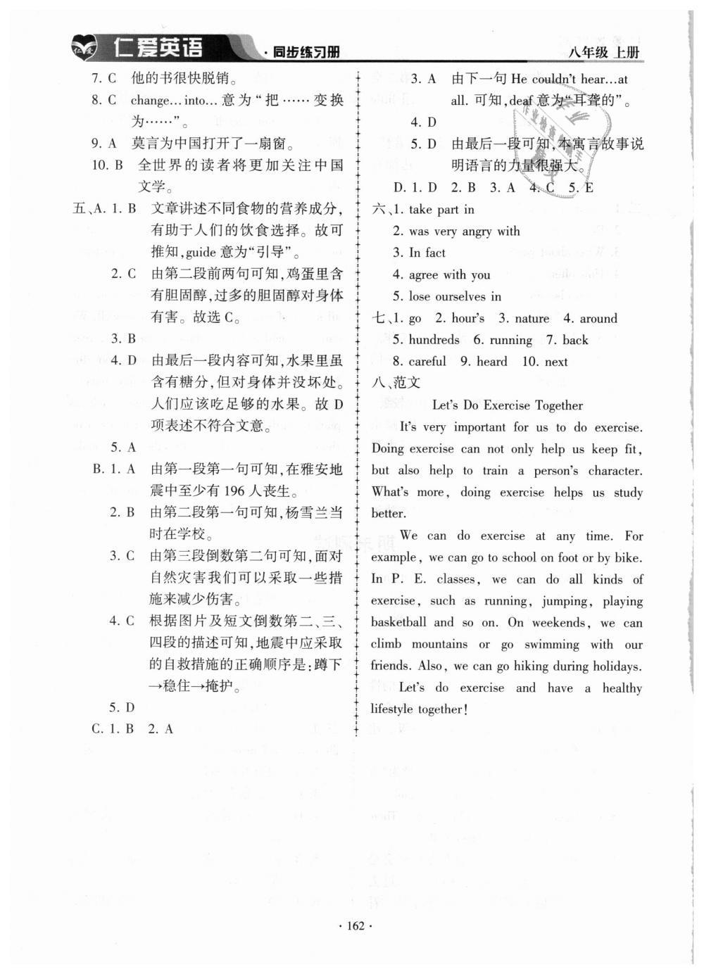2018年仁爱英语同步练习册八年级上册E第32页