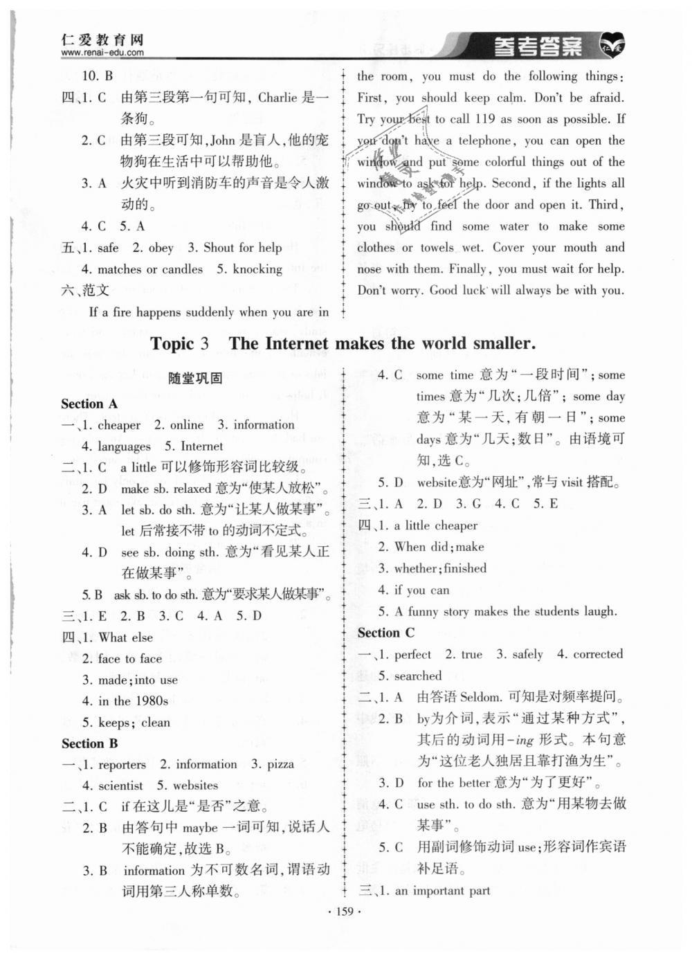 2018年仁爱英语同步练习册八年级上册E第29页