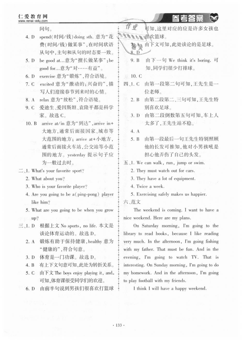 2018年仁爱英语同步练习册八年级上册E第3页