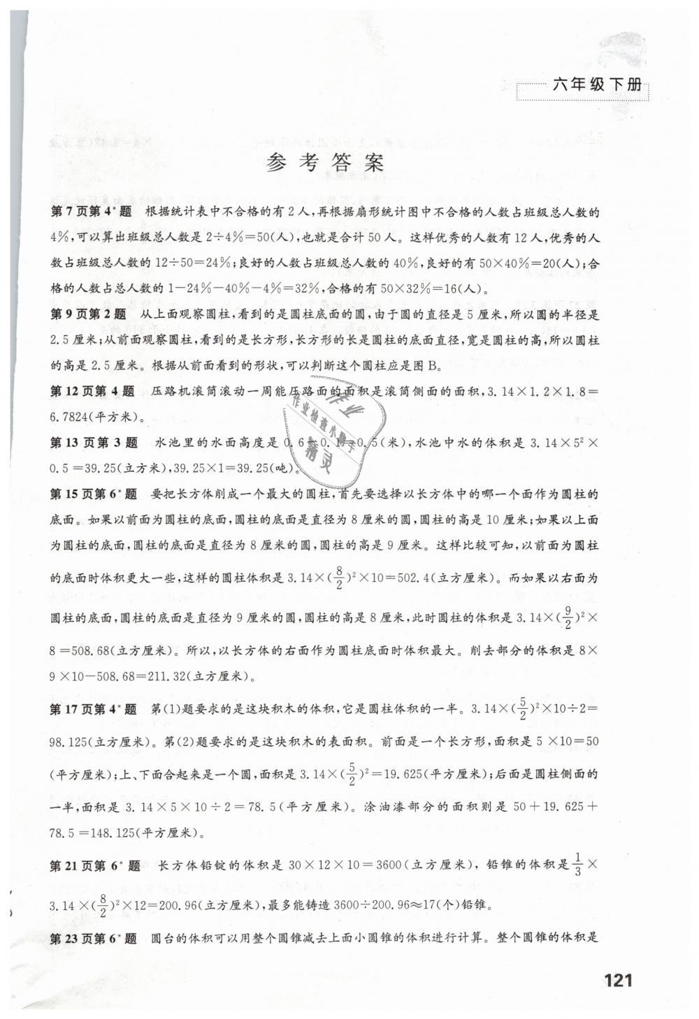2019年练习与测试小学数学六年级下册苏教版第1页