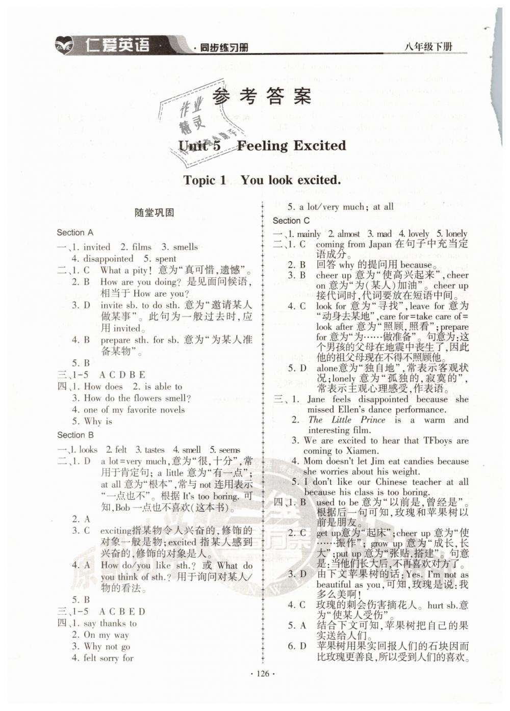 2019年仁爱英语同步练习册八年级英语下册第1页