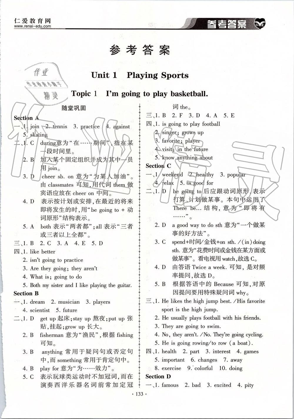 2019年仁爱英语同步练习册八年级上册仁爱版第1页
