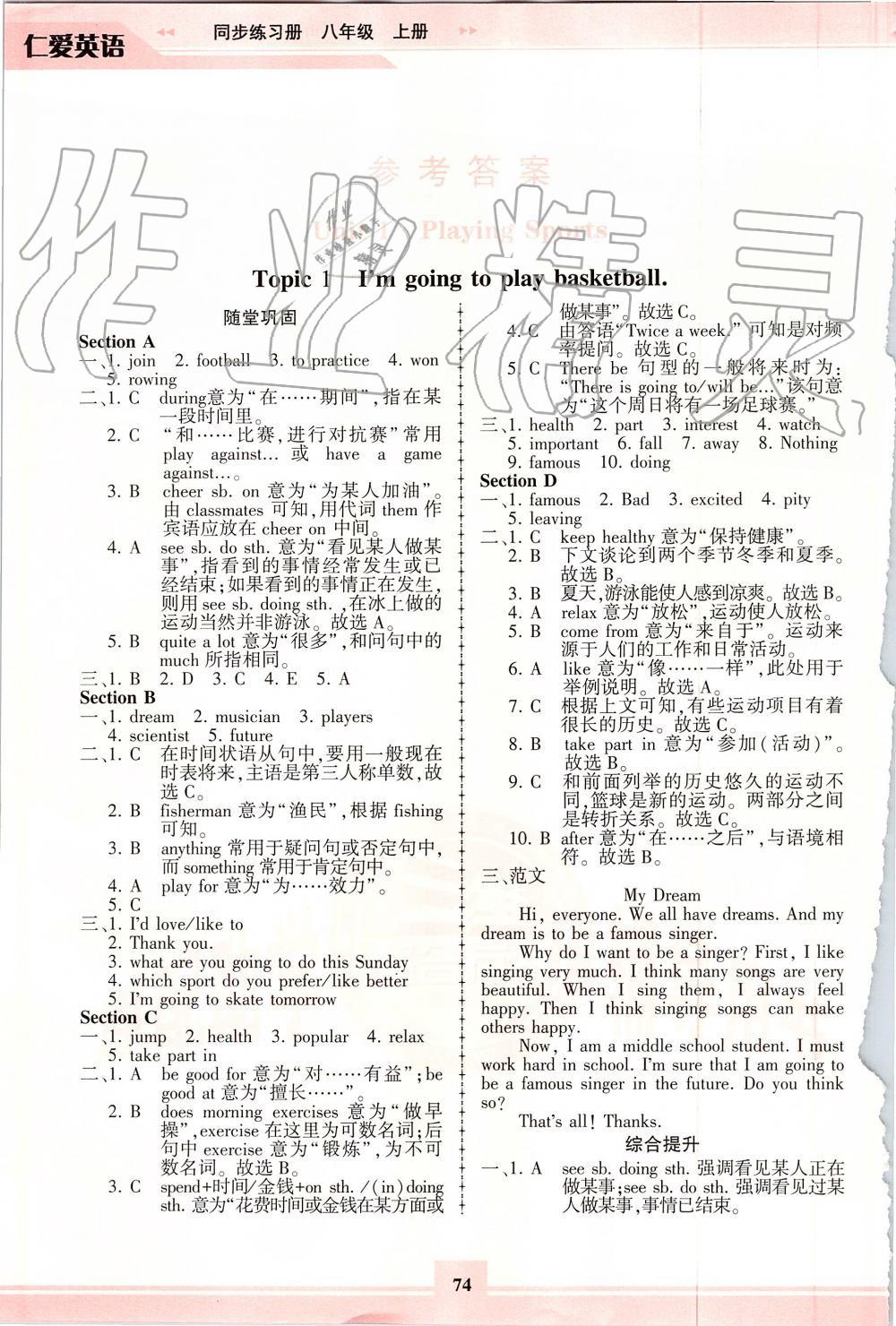 2019年仁爱英语同步练习册八年级上册仁爱版福建专版第1页