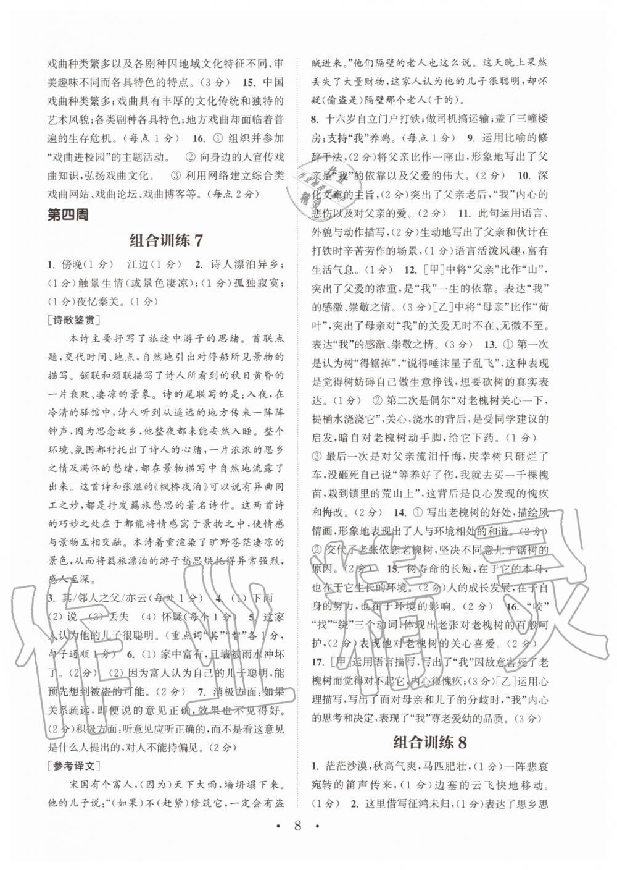 2019年通城学典初中语文阅读组合训练七年级上册人教版南通专版第8页