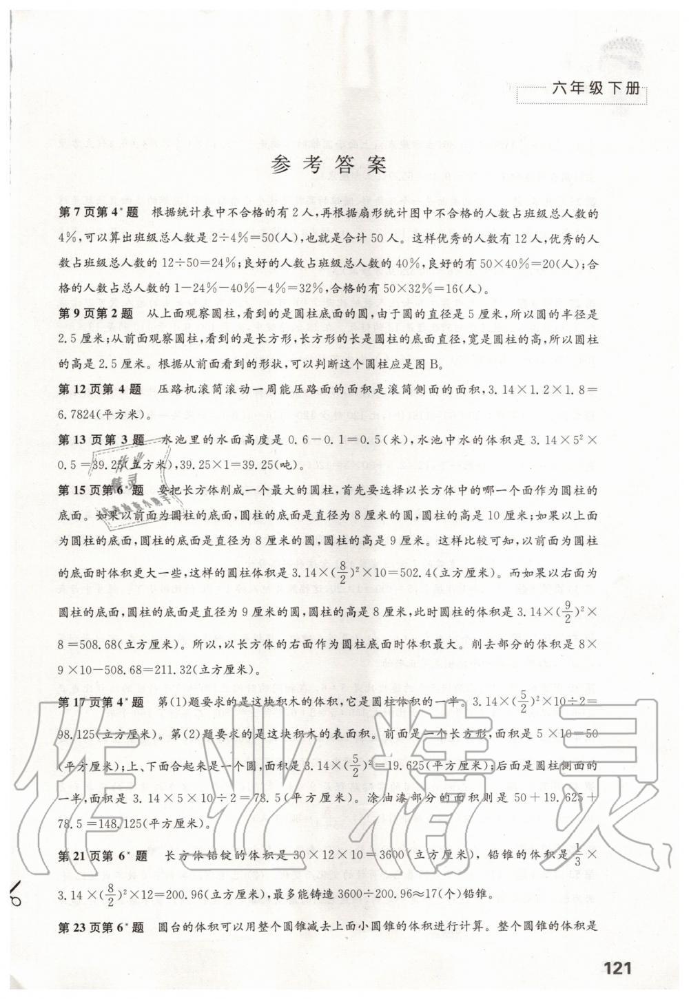 2020年练习与测试小学数学六年级下册苏教版第1页