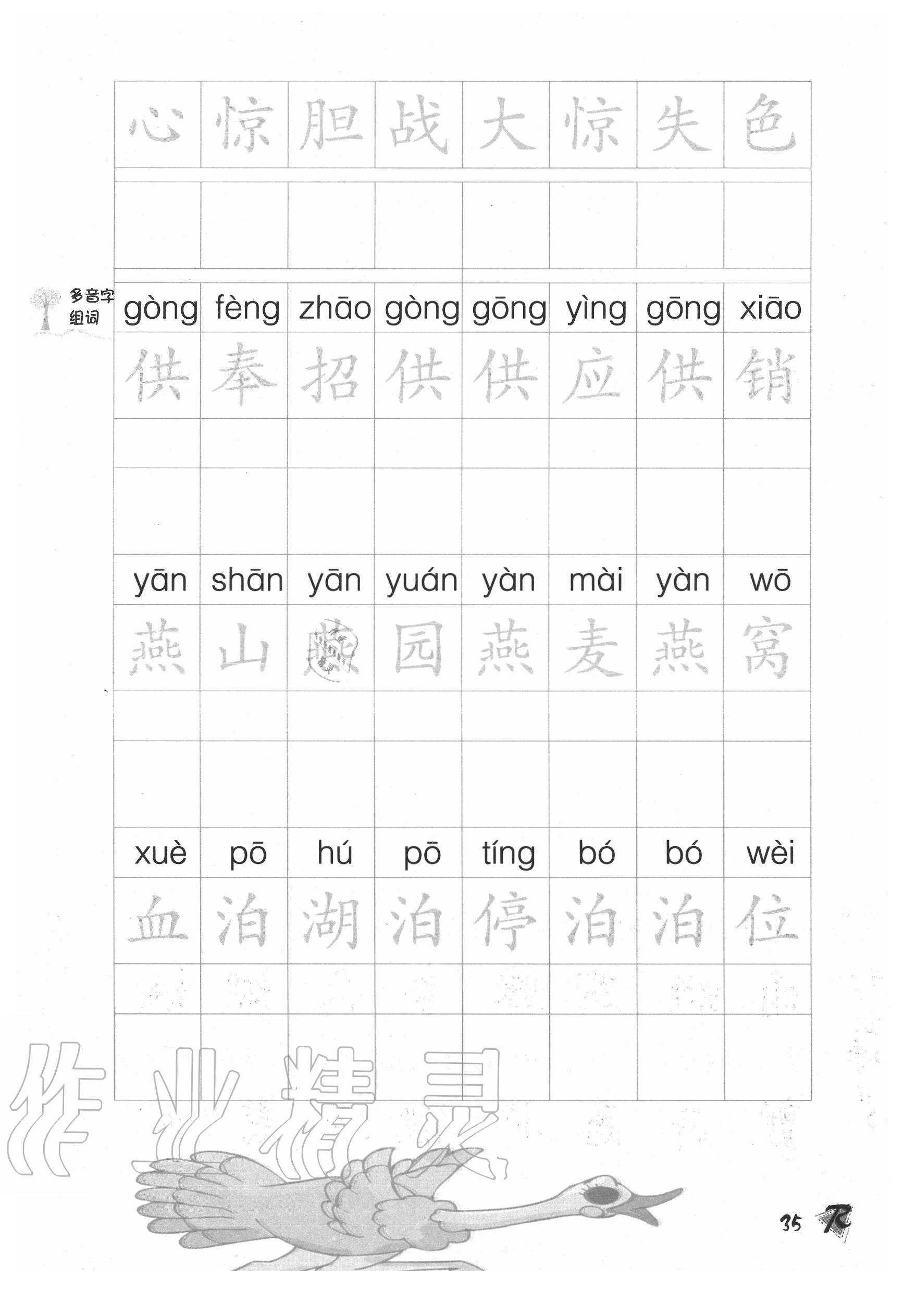 2020年语文生字抄写本五年级下册人教版第1页