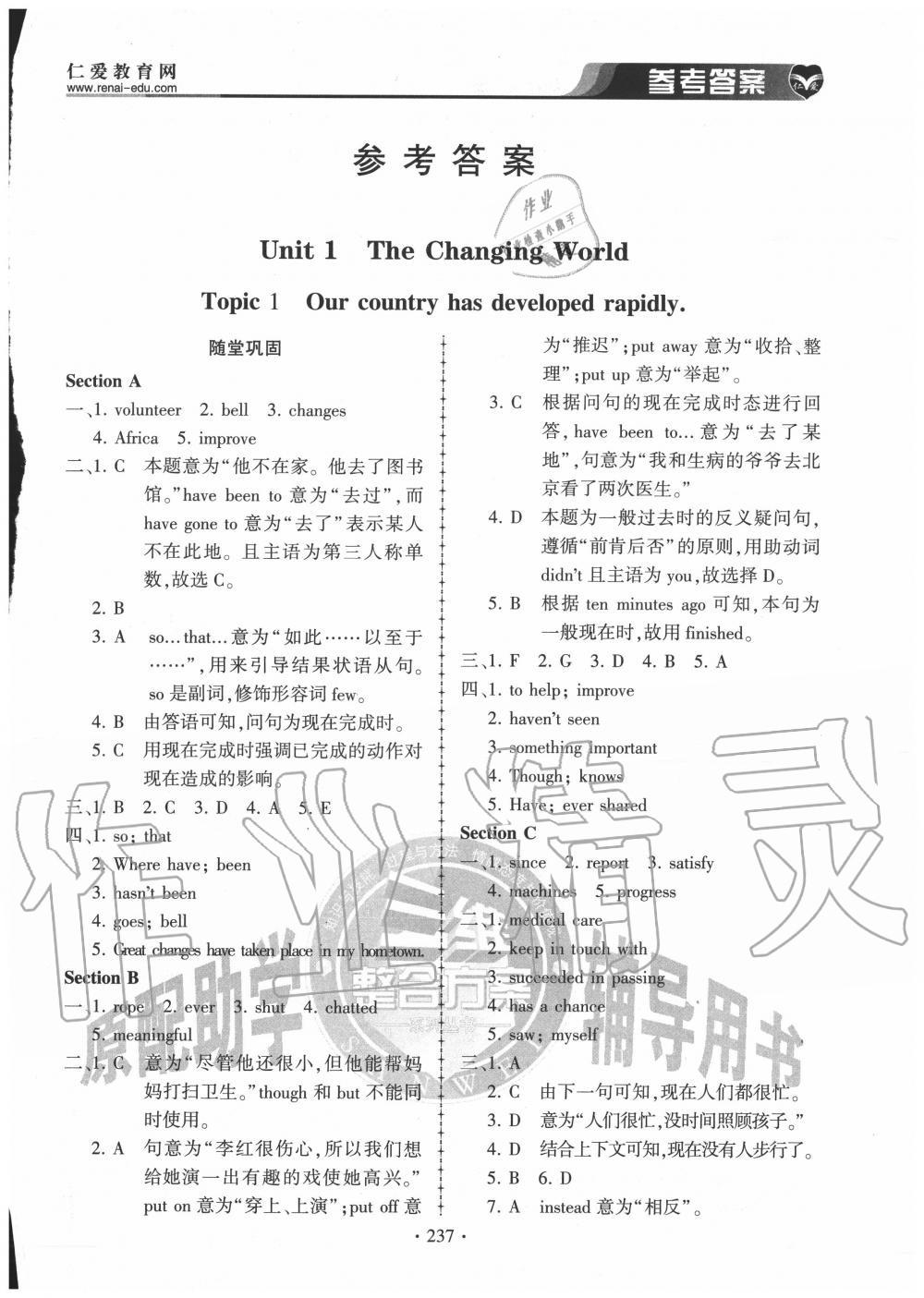 2020年仁爱英语同步练习册九年级全一册仁爱版第1页