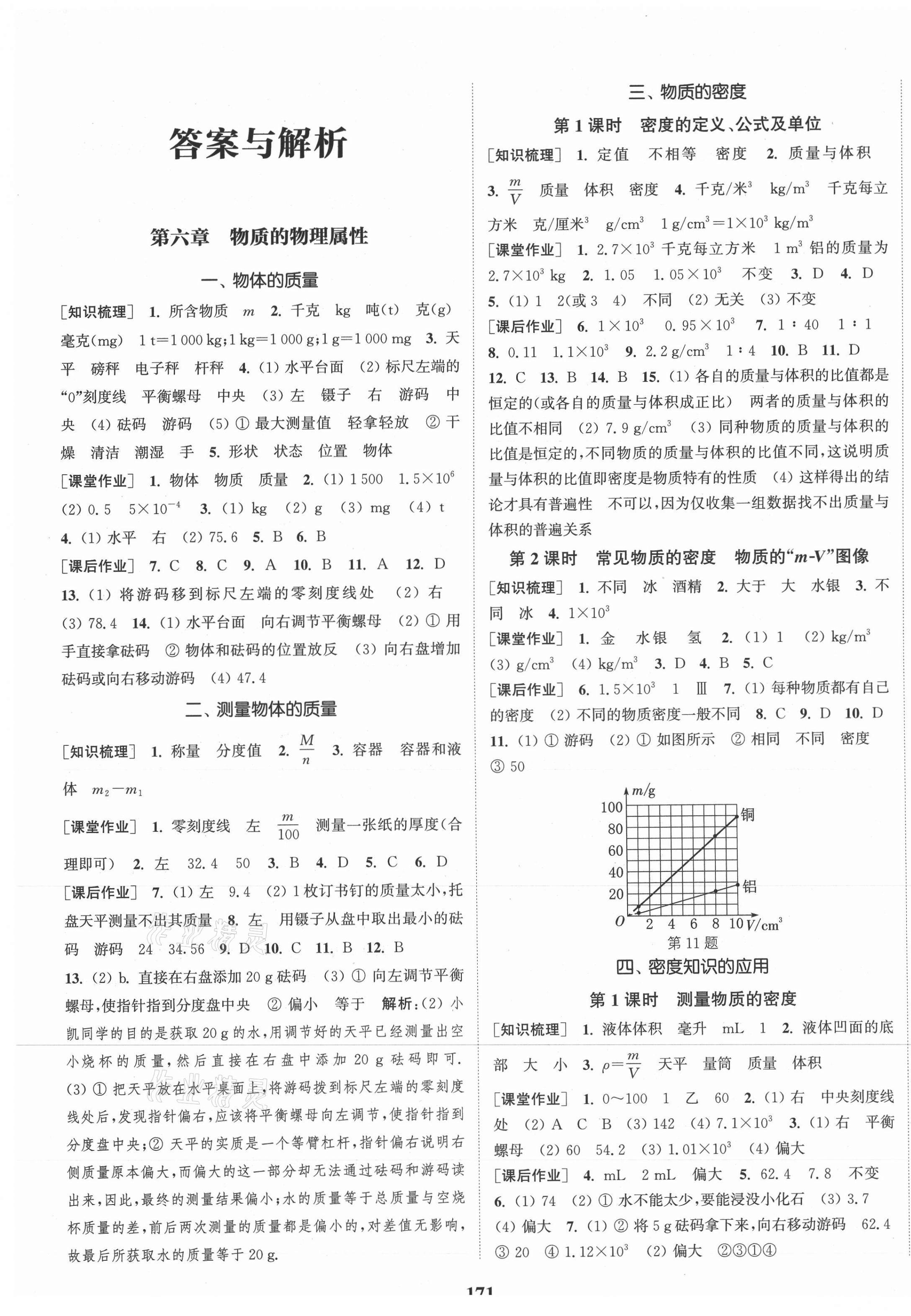 2021年通城学典课时作业本八年级物理下册苏科版江苏专用第1页