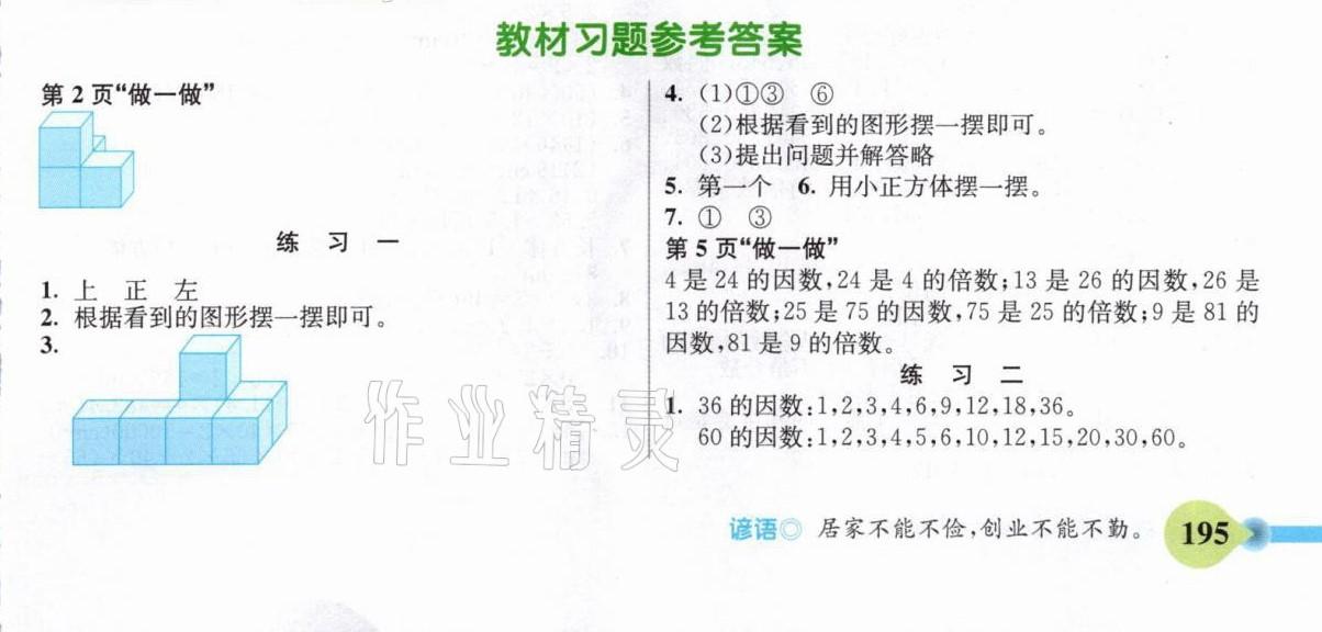 2021年教材课本五年级数学下册人教版参考答案第1页