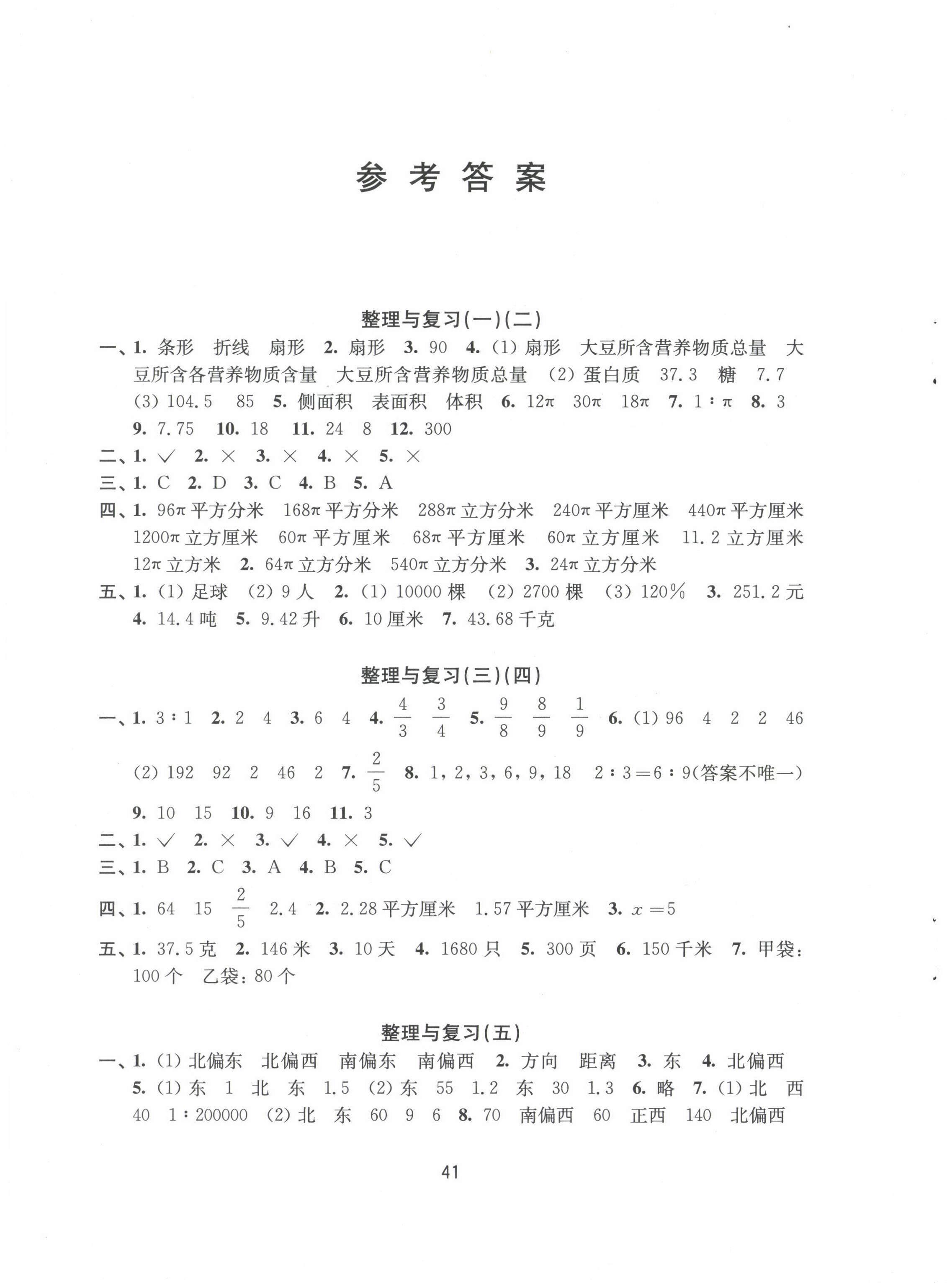 2021年练习与测试六年级数学下册苏教版参考答案第1页