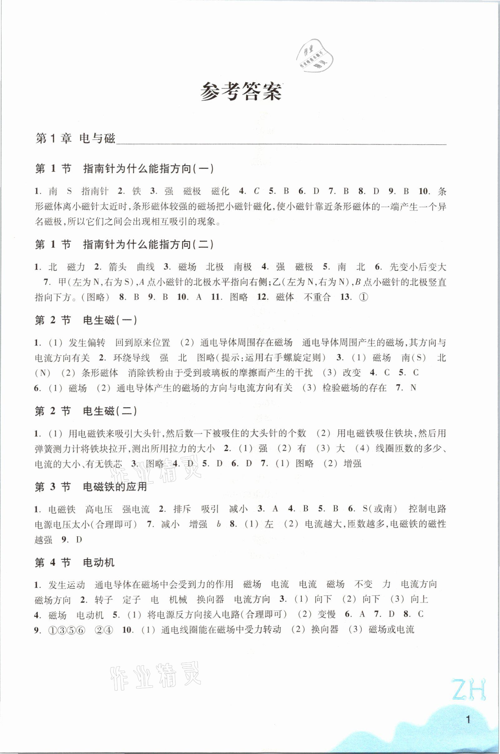 2021年科学作业本八年级下册浙教版浙江教育出版社参考答案第1页