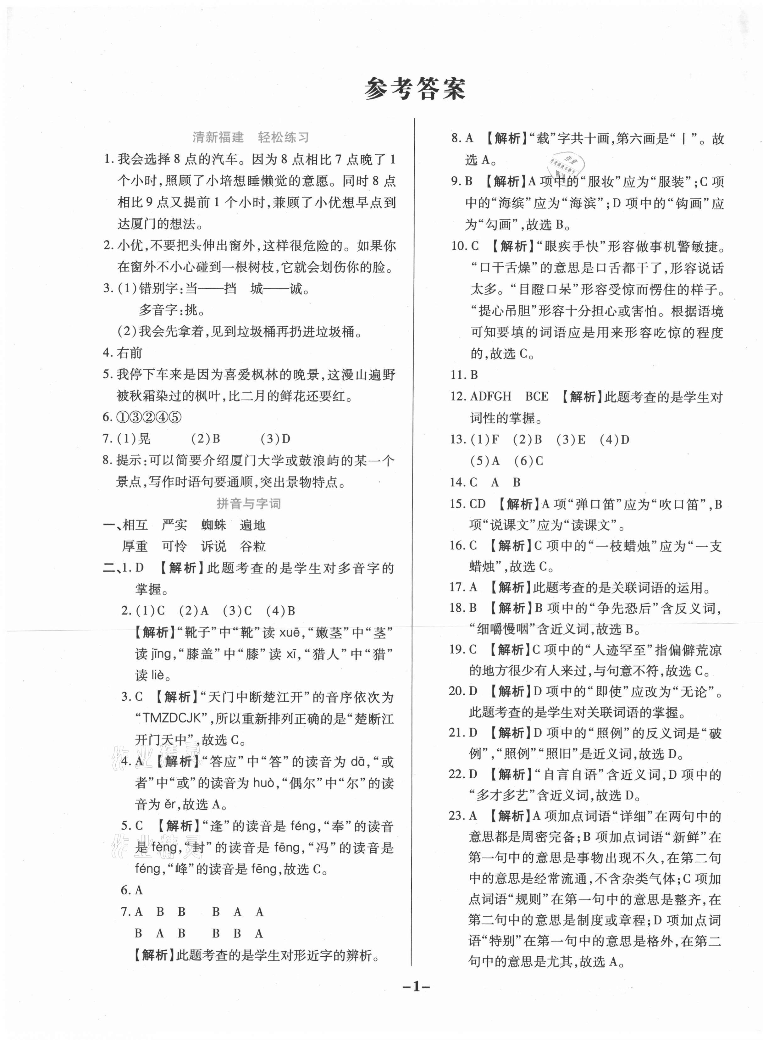 2020年期末状元卷三年级语文上册人教版福建专版参考答案第1页
