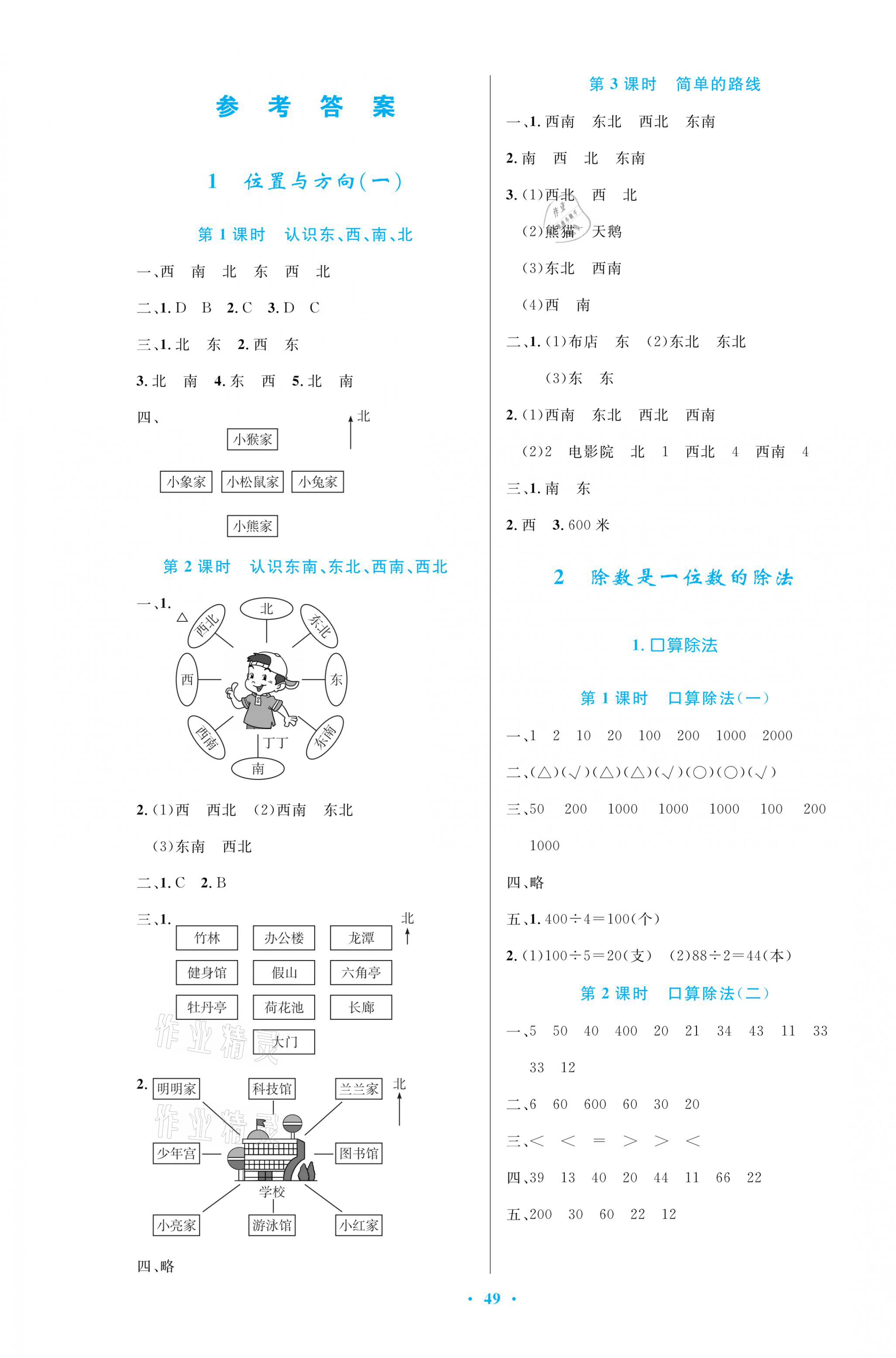 2021年小学同步测控优化设计三年级数学下册人教版增强版第1页