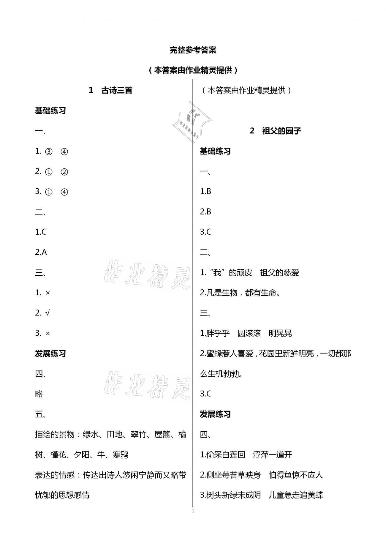 2021年练习与测试五年级语文下册人教版参考答案第1页