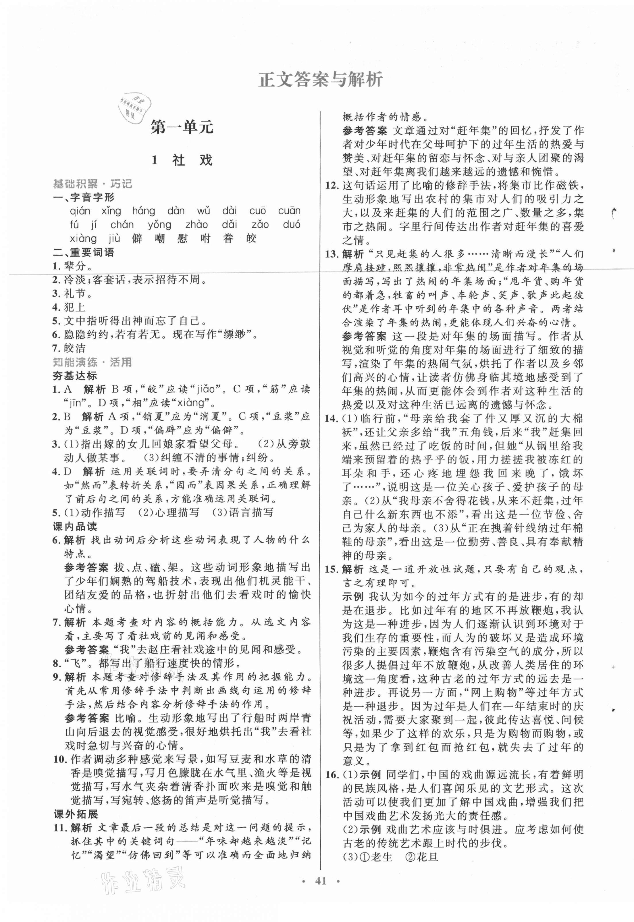 2021年初中同步测控优化设计八年级语文下册人教版第1页