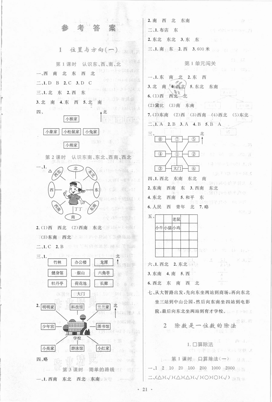 2021年小学同步测控优化设计三年级数学下册人教版新疆专版第1页