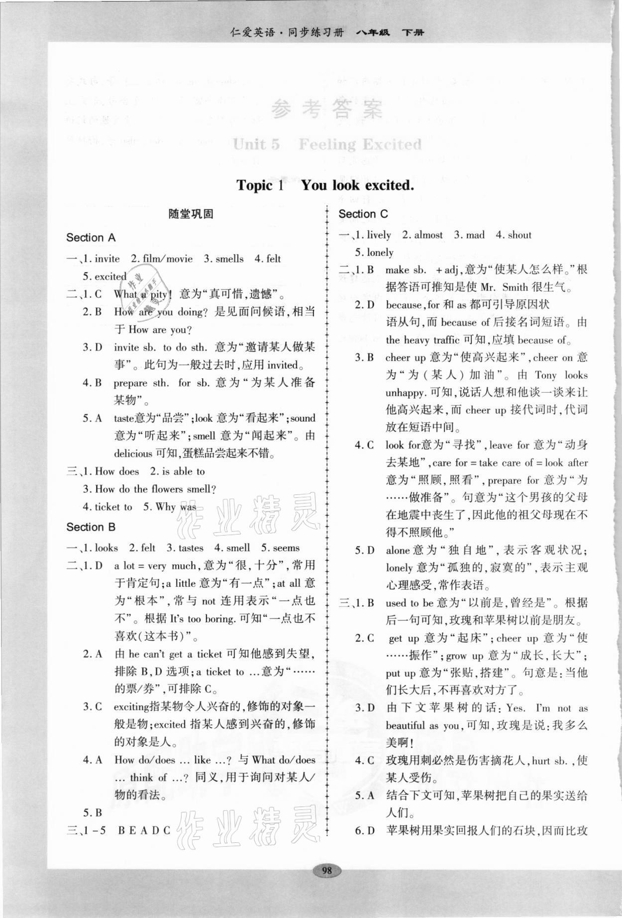 2021年仁爱英语同步练习册八年级下册仁爱版广东专版参考答案第1页