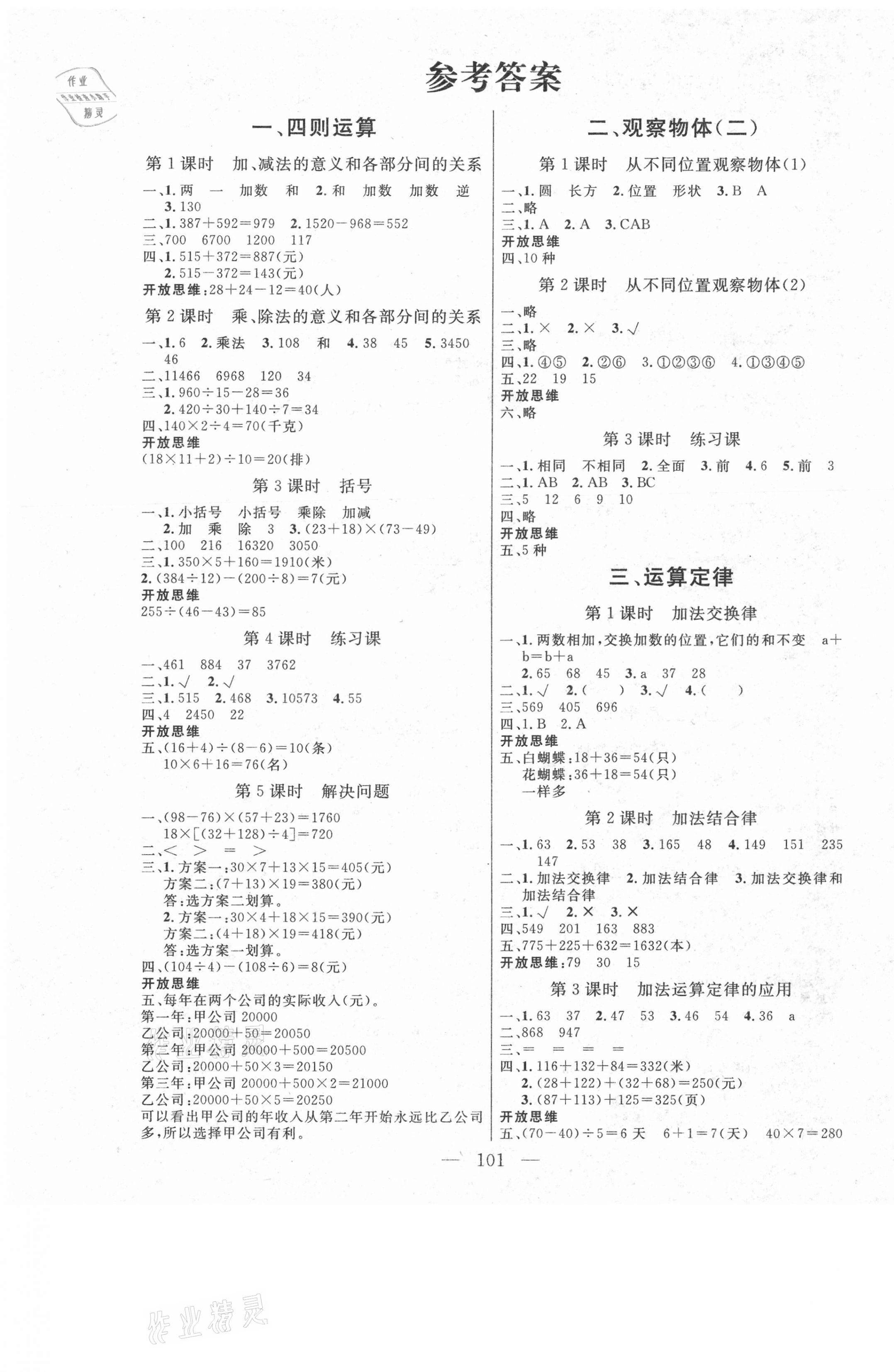 2021年同步课堂四年级数学下册人教版云南人民出版社参考答案第1页