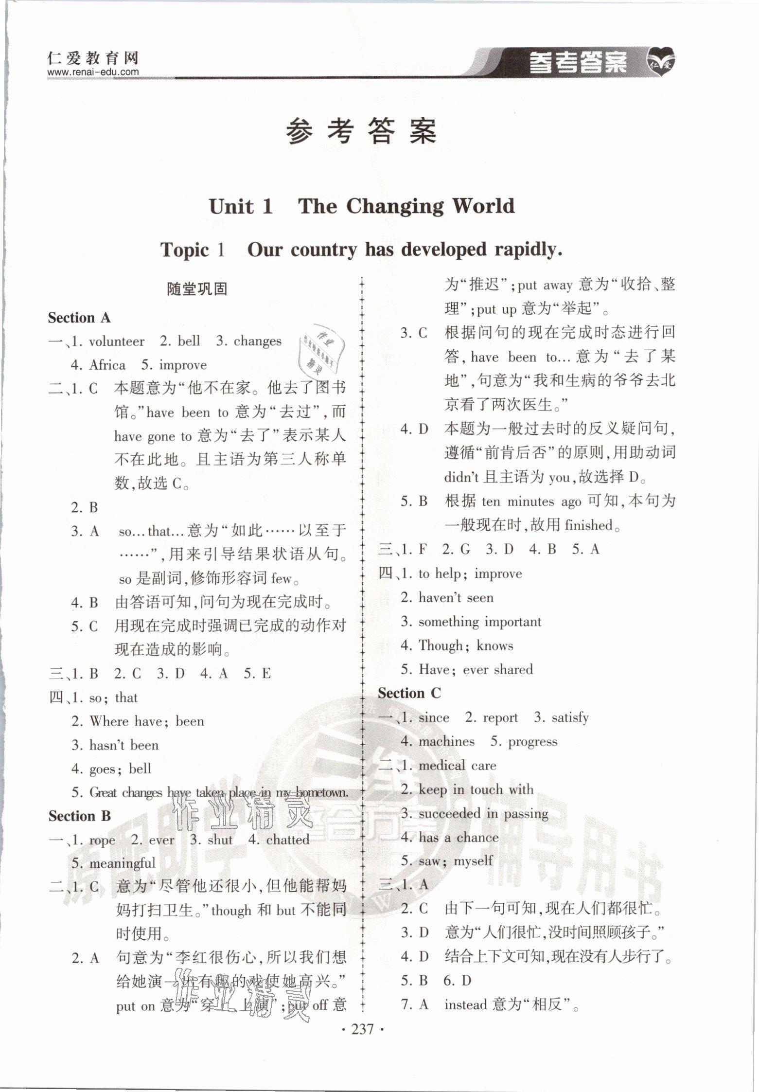 2021年仁爱英语同步练习册九年级全一册仁爱版内蒙古专版参考答案第1页